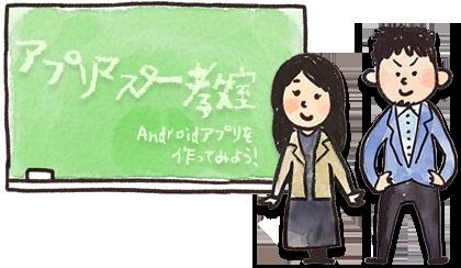 アプリマスター教室