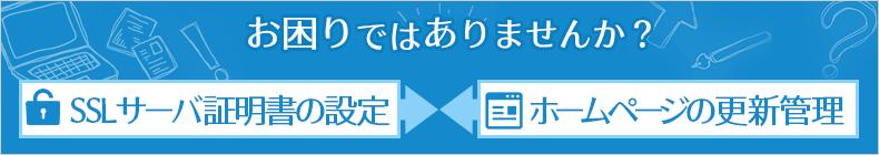 SSLサーバ証明書・ホームページの更新管理